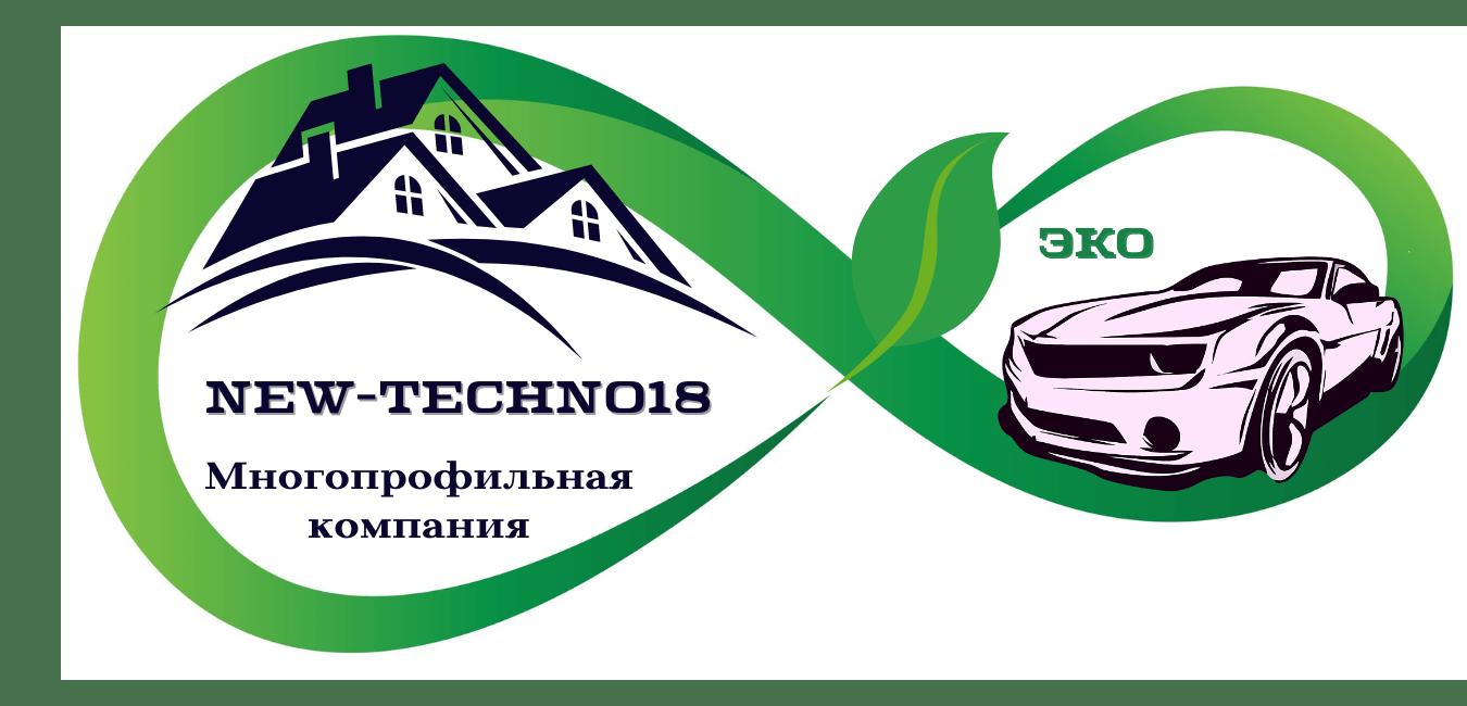 Многопрофильная компания | New Techno