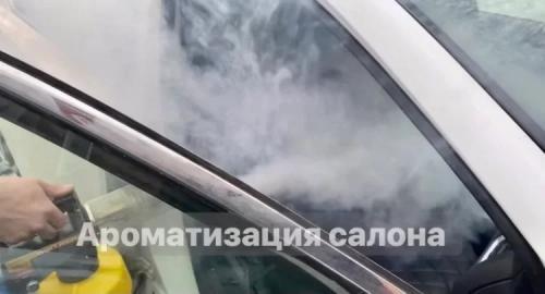 ароматизация салона автомобиля